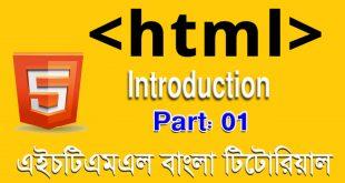 এইচটিএমএল (HTML) বাংলা টিউটোরিয়াল পর্ব ০১ - ভূমিকা