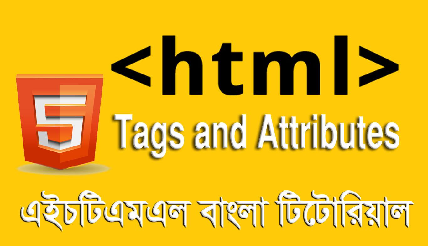 এইচটিএমএল (HTML) এর বিভিন্ন ট্যাগ ও এট্রিবিউট এর ব্যবহার - বাংলা টিটোরিয়াল