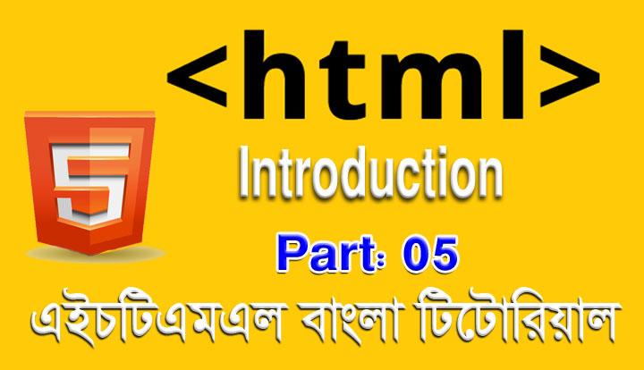 এইচটিএমএল বাংলা টিউটোরিয়াল পর্ব ০৫ - এট্রিবিউট টিউটোরিয়াল (HTML Attribute tutorial in Bangla)