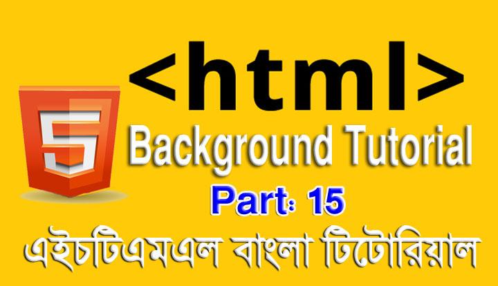 এইচটিএমএল বাংলা টিউটোরিয়াল পর্ব ১৫ - ব্যাকগ্রাউন্ড টিউটোরিয়াল (HTML Background Tutorial in Bangla)