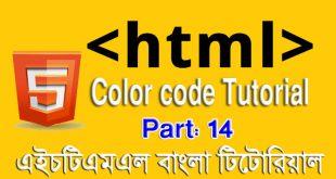 এইচটিএমএল বাংলা টিউটোরিয়াল পর্ব ১৪ - কালার কোড টিউটোরিয়াল (HTML Color code)