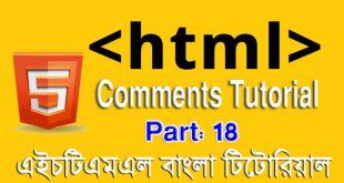 এইচটিএমএল বাংলা টিউটোরিয়াল পর্ব ১৮ - কমেন্ট বা মম্তব্য টিউটোরিয়াল (HTML Comments Tutorial in Bangla)