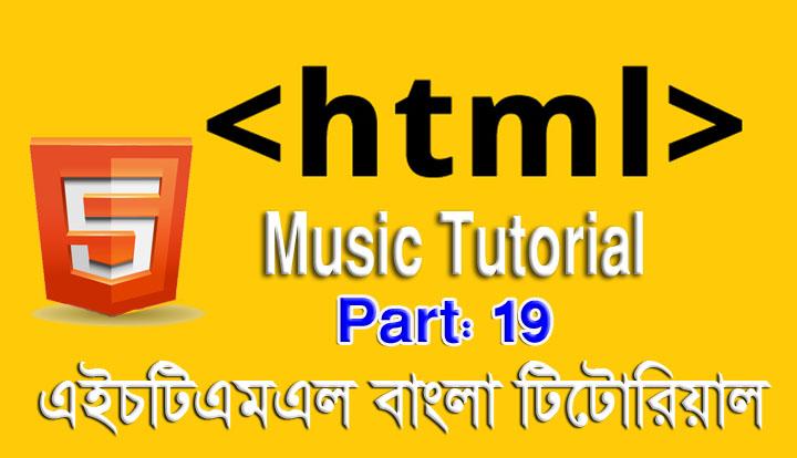 এইচটিএমএল বাংলা টিউটোরিয়াল পর্ব ১৯ - মিউজিক টিউটোরিয়াল (HTML Embed Music Tutorial in Bangla)