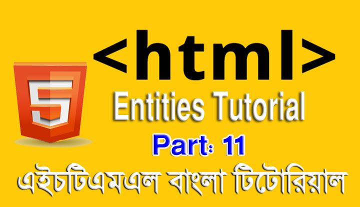 এইচটিএমএল এনটাইটিজ টিউটোরিয়াল (HTML Entities Tutorial in Bangla)