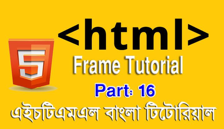 এইচটিএমএল বাংলা টিউটোরিয়াল পর্ব ১৬ - ফ্রেম টিউটোরিয়াল (HTML Frame Tutorial in Bangla)