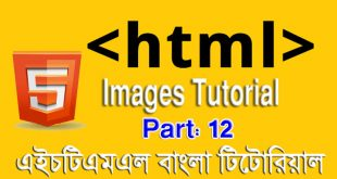 এইচটিএমএল বাংলা টিউটোরিয়াল পর্ব ১২ - ছবি টিউটোরিয়াল (HTML Images Tutorial in Bangla)