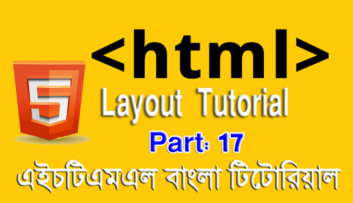 এইচটিএমএল বাংলা টিউটোরিয়াল পর্ব ১৭ - লেআউট টিউটোরিয়াল (HTML Layout Tutorial in Bangla)