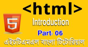 এইচটিএমএল বাংলা টিউটোরিয়াল পর্ব ০৬ - প্যারাগ্রাফ টিউটোরিয়াল (HTML Paragraph Tutorial in Bangla)