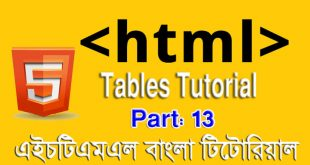এইচটিএমএল বাংলা টিউটোরিয়াল পর্ব ১৩ - টেবিল টিউটোরিয়াল (HTML Tables Tutorial in Bangla)