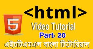 এইচটিএমএল বাংলা টিউটোরিয়াল পর্ব ২০ - ভিডিও টিউটোরিয়াল (HTML Video Tutorial in Bangla)
