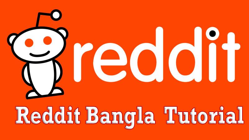 Reddit কে ব্যবহার করে কীভাবে আপনার ব্লগ বা সাইটের ট্রাফিক বাড়াবেন?