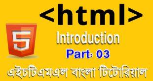 এইচটিএমএল বাংলা টিউটোরিয়াল পর্ব ০৩ - এলিমেন্ট (HTML Element Tutoral in Bangla)