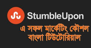 Stumble Upon এ সফল মার্কেটিং কৌশল - StumbleUpon Bangla Tutorial