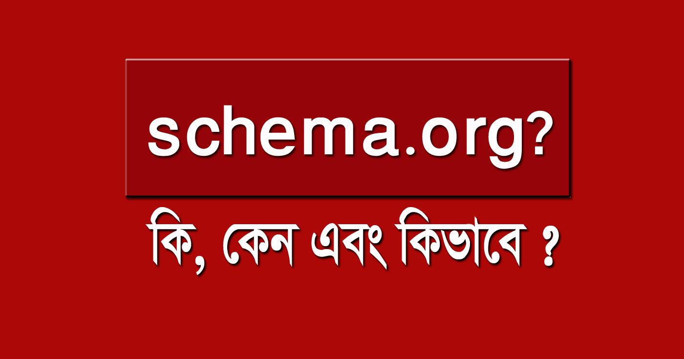 Schema.Org Markup কি, কেন এবং কিভাবে ব্লগার ব্লগে ব্যবহার করতে হয়?