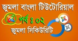 জুমলা বাংলা টিউটোরিয়াল পর্ব ০২ঃ জুমলা সিকিউরিটি