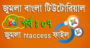 জুমলা বাংলা টিউটোরিয়াল পর্ব ০৭ঃ জুমলা htaccess ফাইল