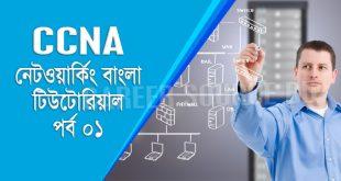 সিসিএনএ (CCNA) বাংলা টিউটোরিয়াল পর্ব ০১ : বেসিক নেটওয়ার্কিং