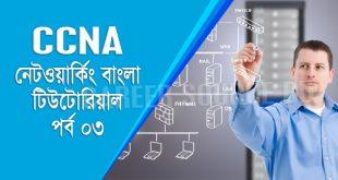 সিসিএনএ (CCNA) বাংলা টিউটোরিয়াল পর্ব ০৩ : টিসিপি/আইপি
