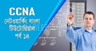 সিসিএনএ (CCNA) বাংলা টিউটোরিয়াল পর্ব ১৪ : NAT