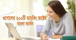 গুগলের ২০০টি র্যাঙ্কিং ফ্যাক্টর – Google 200 Ranking Factors in Bangla