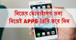বাংলায় Android Apps ডেভেলপমেন্ট গাইড লাইন - মেগা পোস্ট