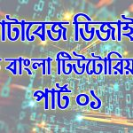 ডেটাবেস ডিজাইন - মাইএসকিউয়েল (Database Design - MySQL) পার্ট - ০১