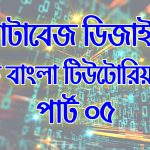 মাইসিক্যুয়েল স্টোরেজ ইন্জিন (MySQL Storage Engine) পার্ট – ০৫
