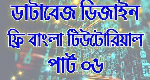 টেবিল ইনডেক্সিং টিউটোরিয়াল (Indexing Tutorial in Bangla) পার্ট - ০৬